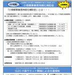 【案内】「かとう知っとこ情報」第60版発行!(加東市商工会)