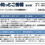 【案内】「かとう知っとこ情報」第63版発行! (加東市商工会)