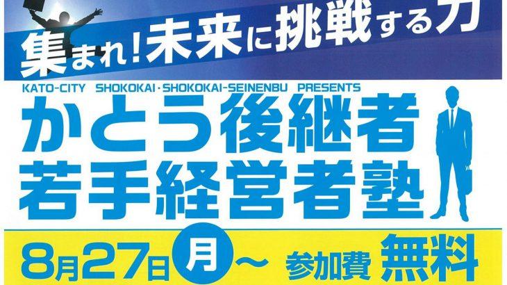 【募集終了】【セミナー案内】 かとう後継者若手経営者塾! 受講生募集!無料!