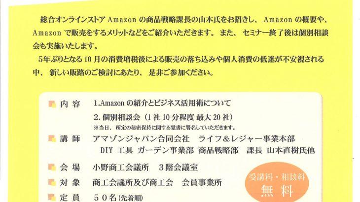 【セミナー】「Amazonの紹介とビジネス活用術セミナー」(小野商工会議所)