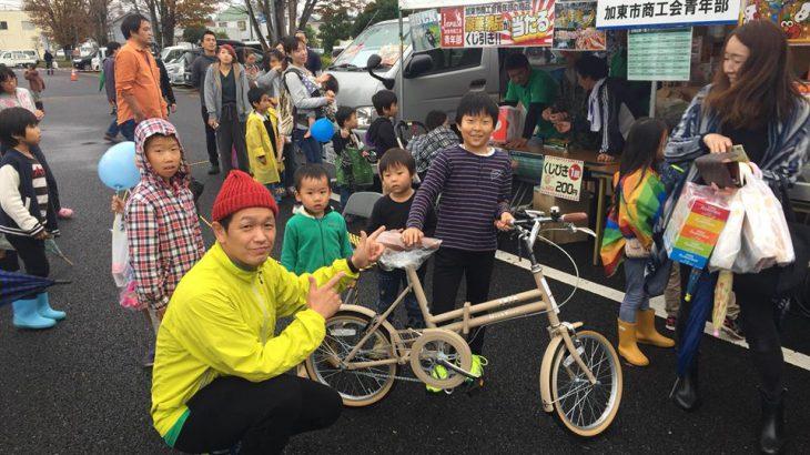 加東市秋のフェスティバル協賛事業『豪華景品が当たるくじ引き!!』を実施