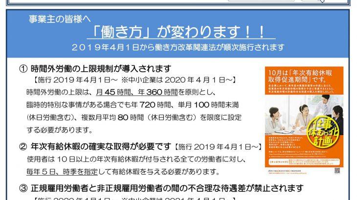 【案内】「かとう知っとこ情報」第53版発行!
