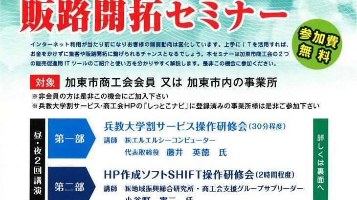【加東市商工会開催】ITツールを活用した販路開拓セミナー