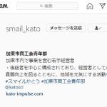 加東市商工会青年部では、Instagramを始めました。