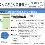 【案内】「かとう知っとこ情報」第61版発行!(加東市商工会)