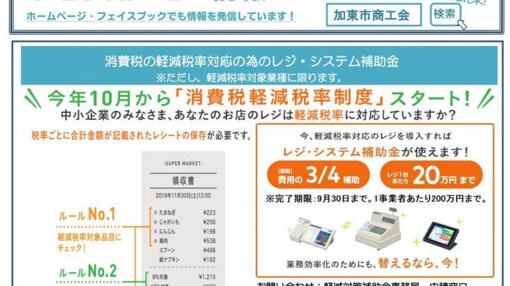 【案内】「かとう知っとこ情報」第62版発行!(加東市商工会)