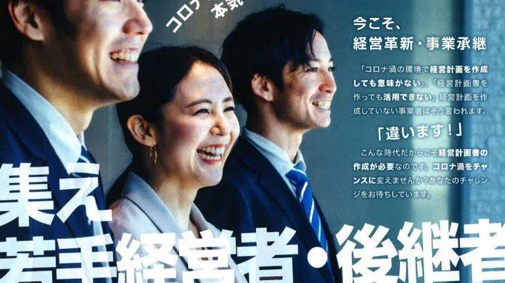 【セミナー】集え若手経営者・後継者!コロナ渦を乗り切るために本気で学ぶセミナー