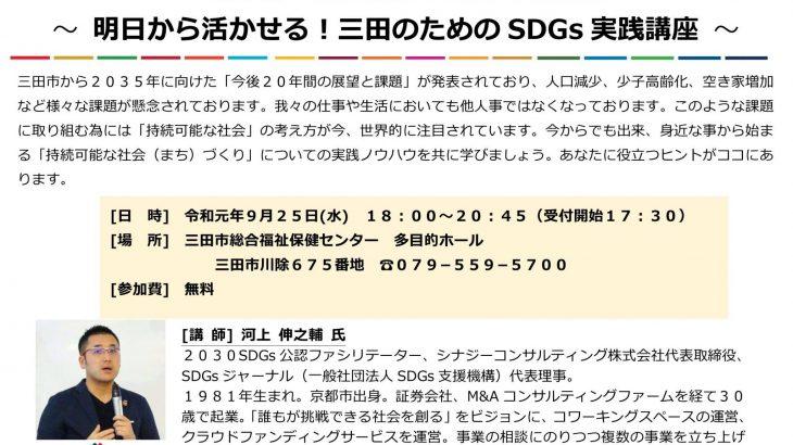 ~明日から活かせる!三田のためのSDGs実践講座~(三田青年会議所)