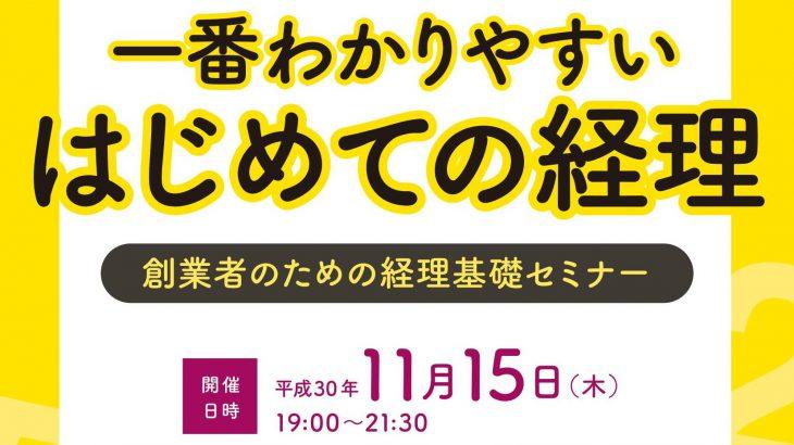 【加東市商工会開催】一番わかりやすい はじめての経理セミナー