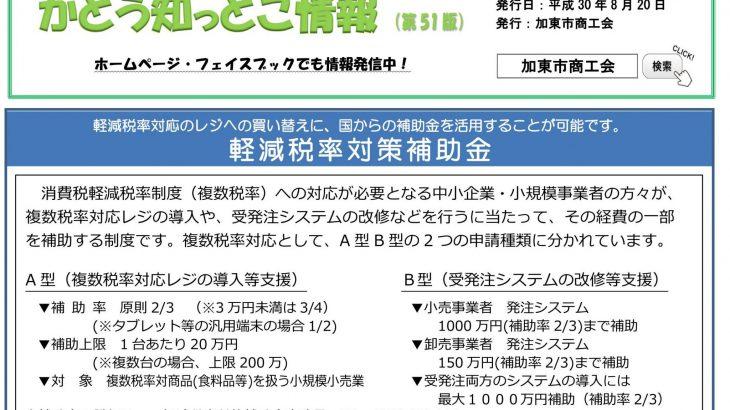 【案内】「かとう知っとこ情報」第51版発行! (加東市商工会)