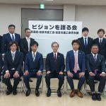 北播磨の30年後のビジョンを語る会を開催