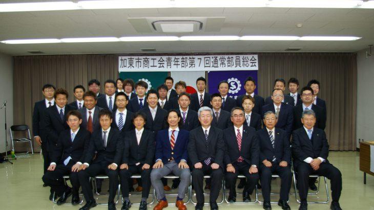 平成25年度通常部員総会開催