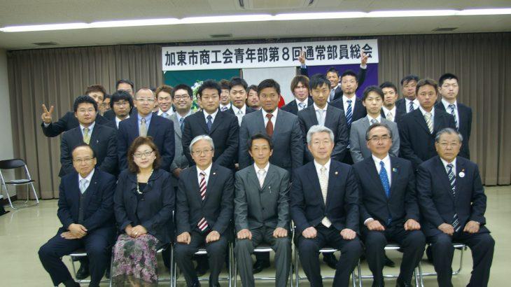 平成26年度通常部員総会開催