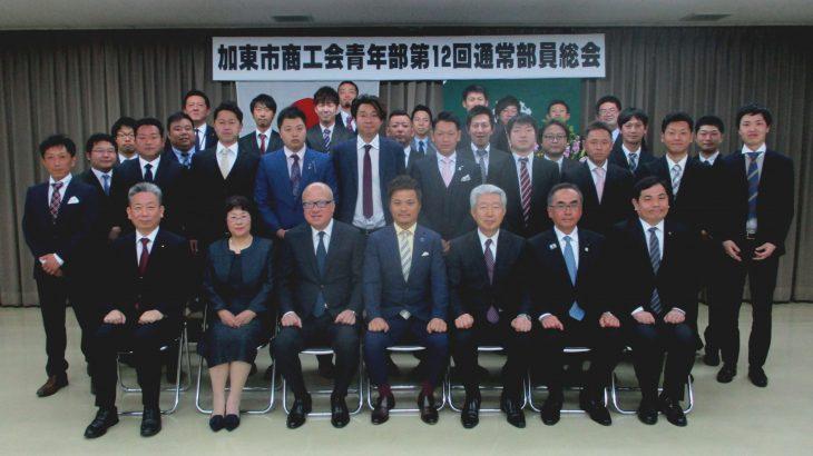 平成30年度通常部員総会開催
