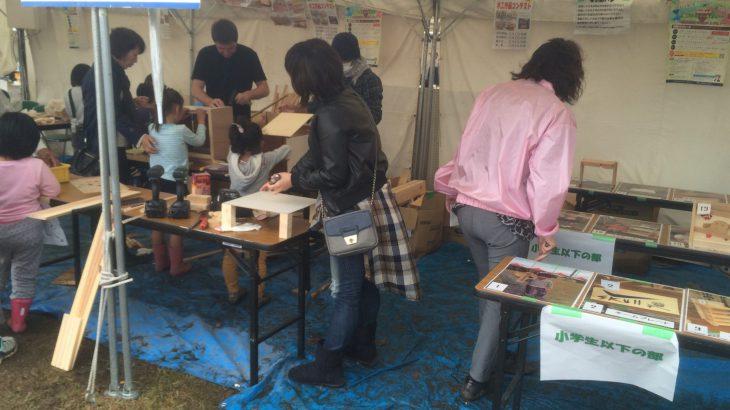 木工コンテストの開催 in 加東市秋のフェスティバル