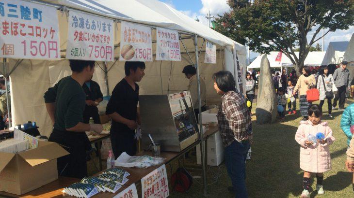 加東市秋のフェスティバル協賛事業『東日本大震災 被災地復興支援事業』を実施