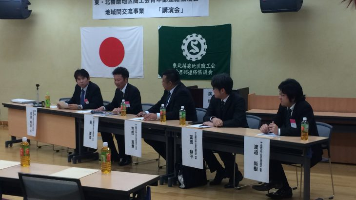 東・北播磨地区商工会青年部連絡協議会 地域間交流事業 参加!