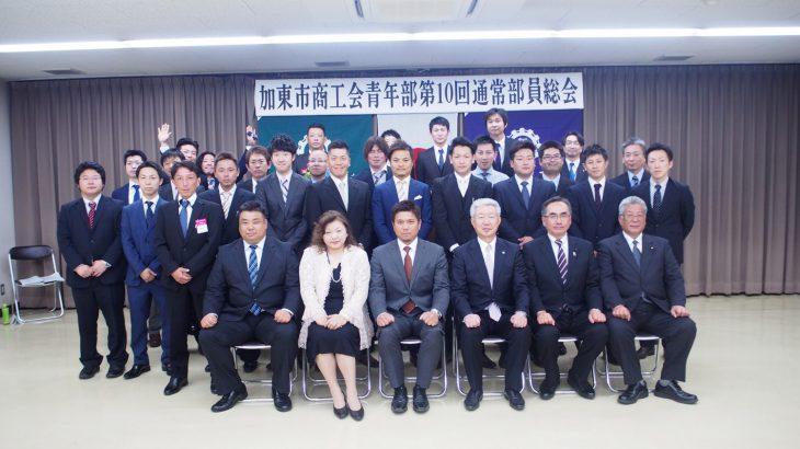 平成28年度通常部員総会開催