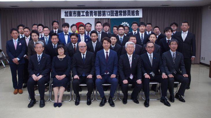 令和元年度通常部員総会開催