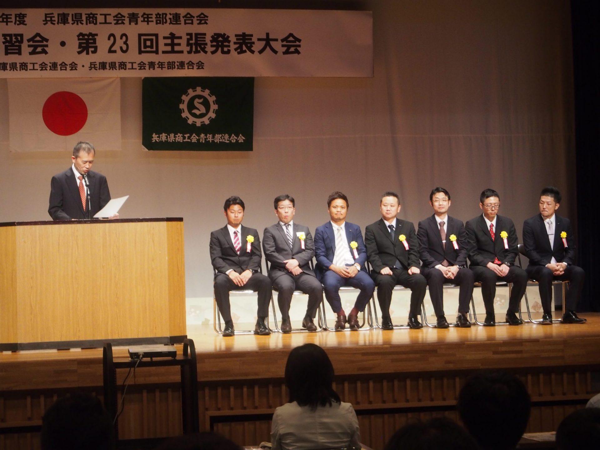 県 会 兵庫 商工会 連合