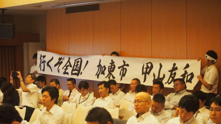 甲山友和氏 兵庫県商工会青年部連合会主張発表大会 大健闘!