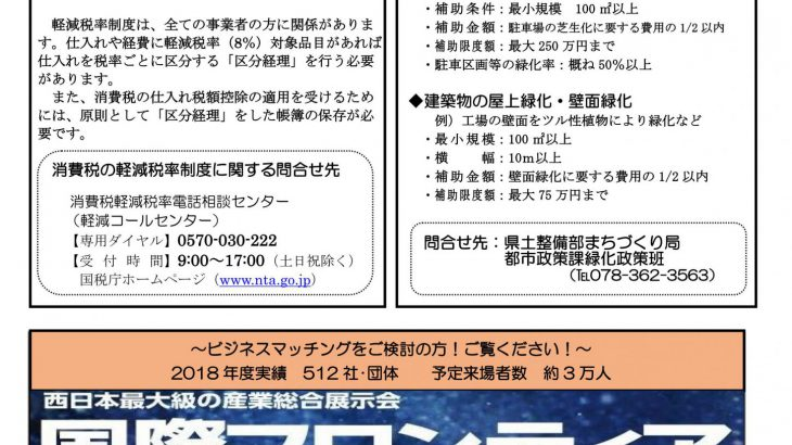 【案内】「かとう知っとこ情報」第59版発行! (加東市商工会)