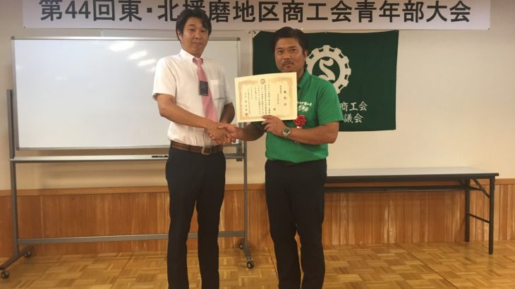 第44回東・北播磨地区商工会青年部大会!神戸賢吾君主張発表大会最優秀賞!!