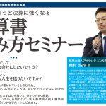 【セミナー】決算書読み方セミナー開催