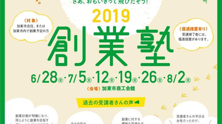 【募集】 2019 創業塾(加東市商工会)